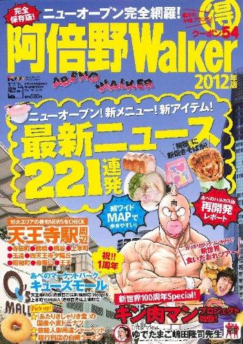 ウォーカームック 阿倍野ウォーカー2012年版 61803‐76