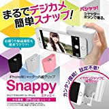 iPhone用シャッター内蔵グリップ『Snappy (スナッピー)』iPhone6s Plus iPhoneSE iPhone6s iPhone6 (ピンク)