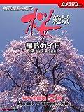 桜絶景撮影ガイド―桜花爛漫を撮る 桜の名撮地243景 (Motor Magazine Mook カメラマンシリーズ)