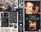 黄金の肉体~ゴーギャンの夢~ [VHS] Henning Carlsen