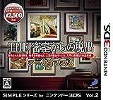 SIMPLEシリーズVol.2 THE密室からの脱出 アーカイブス1