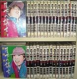 月下の棋士 全32巻完結(ビッグコミックス) [マーケットプレイス コミックセット]