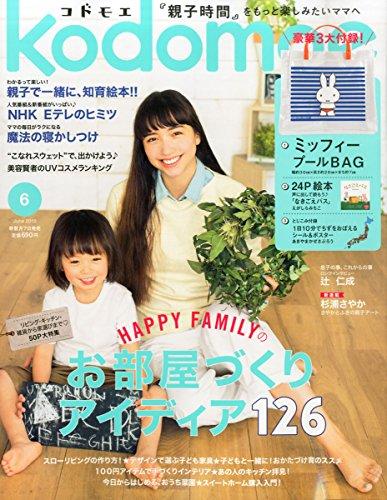 kodomoe(コドモエ) 2015年 06 月号 (雑誌)