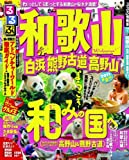 るるぶ和歌山 白浜 熊野古道 高野山'11 (るるぶ情報版 近畿 3)