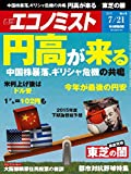 週刊エコノミスト 2015年 7/21号 [雑誌]