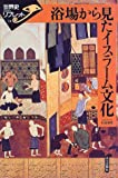 浴場から見たイスラーム文化 (世界史リブレット)