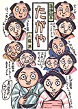 たがや (落語絵本 (10))