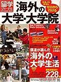 留学ジャーナル別冊2008-2009『海外の大学・大学院』