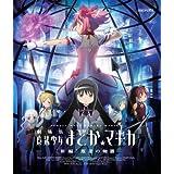 劇場版 魔法少女まどか☆マギカ[新編]叛逆の物語(完全生産限定版) [Blu-ray]