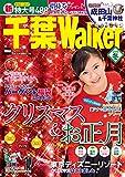 千葉Walker2015 冬 61806-16 (ウォーカームック)