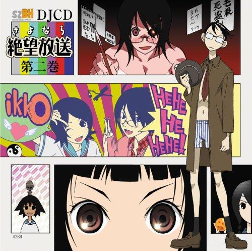 DJCD さよなら絶望放送(2)