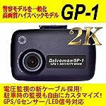 アサヒリサーチ ドライブレコーダー DRIVEMAN S-GP-1 シンプルセット GPS Gセンサー 駐車監視