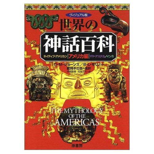 ヴィジュアル版世界の神話百科 アメリカ編―ネイティブ・アメリカン/マヤ・アステカ/インカ