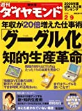 週刊 ダイヤモンド 2008年 2/9号 [雑誌]