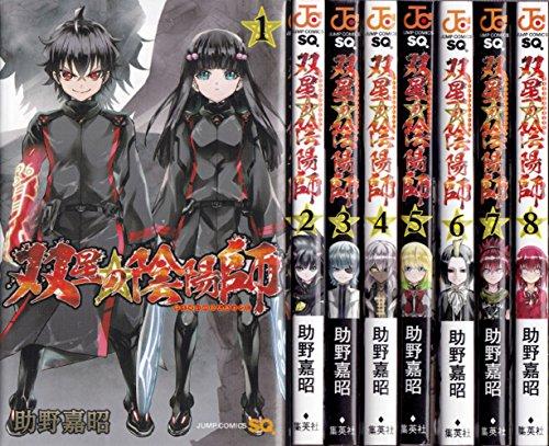 双星の陰陽師 コミック 1-8巻セット (ジャンプコミックス)