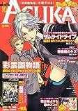 Asuka (アスカ) 2011年 10月号 [雑誌]