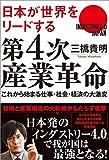 第4次産業革命: 日本が世界をリードする これから始まる仕事・社会・経済の大激変