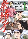 奈緒子 (1) (Big spirits comics)