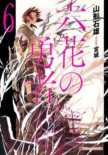 六花の勇者 6 (ダッシュエックス文庫)