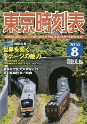東京時刻表 2016年 08 月号 [雑誌]