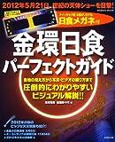 金環日食パーフェクトガイド―日食メガネ付 (SEIBIDO MOOK)