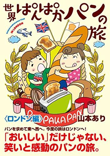 世界ぱんぱかパンの旅 ロンドン編(コミックエッセイの森)