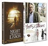 リスボンに誘われて [DVD] 北野義則ヨーロッパ映画ソムリエのベスト2014第7位