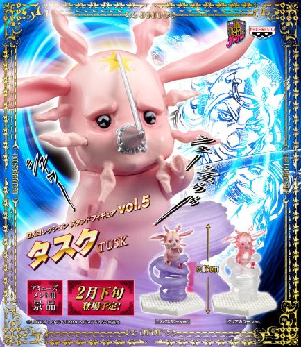 ジョジョの奇妙な冒険 DXコレクションスタンドフィギュアvol.5 タスク(デラックスカラーver.)単品