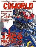 CGWORLD (シージーワールド) 2015年 07月号 vol.203 (特集:メカCG究極テクニック、スマホ&インディーズゲーム開発の今)