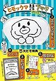 ヒモックマ まるごとブック【豪華5点セット付録】 (バラエティ)