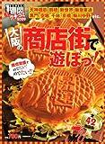 大阪の商店街で遊ぼっ!全42商店街―クチコミ1週間2009 (1週間MOOK)