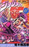 ジョジョの奇妙な冒険 (11) (ジャンプ・コミックス)