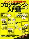 ていねいに基礎を固めるプログラミングの入門書 (日経BPパソコンベストムック)