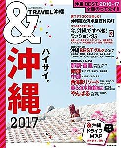 &TRAVEL 沖縄 2017 (アサヒオリジナル)