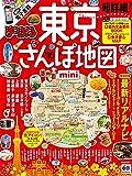 まっぷる 超詳細!  東京 さんぽ地図 mini (まっぷるマガジン)