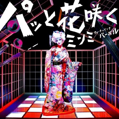 パッと花咲く feat.VERBAL(m-flo)(初回限定盤)(DVD付)をAmazonでチェック