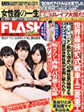 FLASH (フラッシュ) 2013年 9/17号 [雑誌]