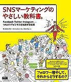 SNSマーケティングのやさしい教科書。 Facebook・Twitter・Instagramーつながりでビジネスを加速する技術