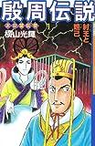 殷周伝説―太公望伝奇 (1) (Kibo comics)