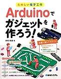 たのしい電子工作 Arduinoでガジェットを作ろう!