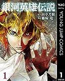 銀河英雄伝説 1 (ヤングジャンプコミックスDIGITAL)[Kindle版]
