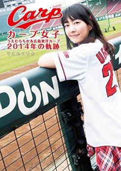 カープ女子 うえむらちか&広島東洋カープ 2014年の軌跡 (-)