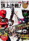 仮面ライダーVSスーパー戦隊 頂上決戦! ?スーパーヒーロー大戦公式ガイド?  62484‐32  カドカワムック No.428 (カドカワムック 428)