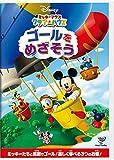 ミッキーマウス クラブハウス/ゴールをめざそう [DVD]