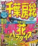 るるぶ千葉 房総'10 (るるぶ情報版 関東 5)