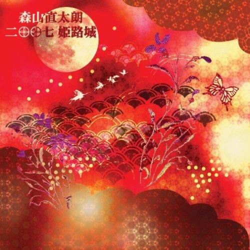 二〇〇七 姫路城 [DVD]をAmazonでチェック!