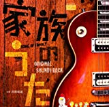 フジテレビ系ドラマ「家族のうた」オリジナルサウンドトラック / 井筒昭雄 (CD - 2012)