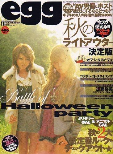 egg (エッグ) 2006年 11月号 [雑誌]