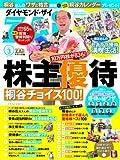 株主優待 桐谷チョイス100(ダイヤモンドZAi2014年3月号 特別付録)