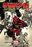デッドプール Vol.1:デッド・プレジデント (ShoPro Books)